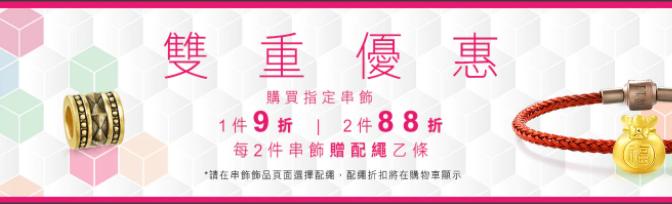 《周生生優惠》- 購買指定串飾1件9折 2件88折 每2件串飾贈配繩1條 (優惠至2020年10月19日)