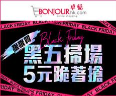 《Bonjour卓悅 黑五優惠》- 購物滿$299 減$ 30 (優惠到12月3日)