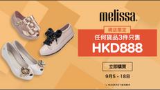 《MDream 優惠》Melissa 款式貨品3件只售HKD888 (優惠到18年9月18日)
