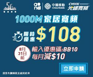 CMHK-fbb-Aug2019-promo-banner