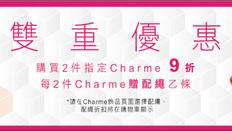 《周生生優惠》- 購買2件Charme可享9折+送1條手飾繩 (優惠至2020年6月30日)
