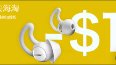 《eBay 7月優惠》-  購買任何物品滿US$88即減US$15 (不包括運費及稅費) (優惠至2020年7月31日)