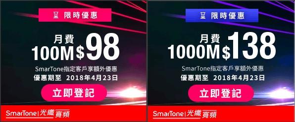smartone-fbb-apr2018-promo