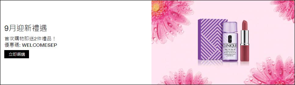 Clinique-sept2020-promo-banner3