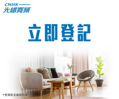 【中國移動CMHK 光纖寬頻1月2021優惠】1000M家居光纖寬頻低至$118/每月 特選地址低至$78/月 (優惠至2021年1月31日)