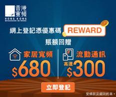 【香港寬頻 HKBN 光纖寬頻 2020年優惠】網上登記指定光纖寬頻服務享$680賬額回贈 (優惠至2020年12月31日)