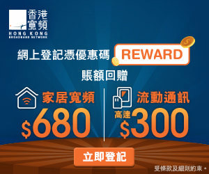HKBN-broadband-may2020-promo-banner