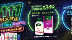 《白蘭氏Brand's 雙11多重優惠》- Solid眾多產品買3送1  (優惠到19年11月15日)
