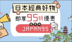 《Bonjour卓悅 優惠》- 日本品牌額外95折(優惠到10月22日)