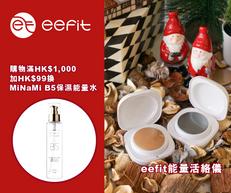 《eefit 聖誕獨家優惠》- 購物滿$1,000 即可以優惠價HK$99換購150ml MiNaMi B5保濕能量水(價值HK$699)(優惠至2020年12月31日)