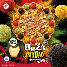 《PizzaHut 優惠》- 每日登入Pizza hut 手機應用程式 可獲獲取免費食品劵一張可在網上預訂時使用 (優惠至2020年12月12日)