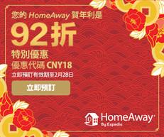 全新民宿訂房平台《HomeAway 優惠》- 8%off折扣(優惠到18年2月28日)