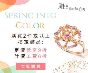 chowsangsang-mar2021-promo-banner