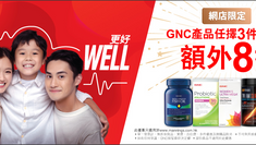 【GNC (萬寧網店) 優惠】- 新會員首次於網店購物買滿$299即減$30 (優惠至2021年12月31日)