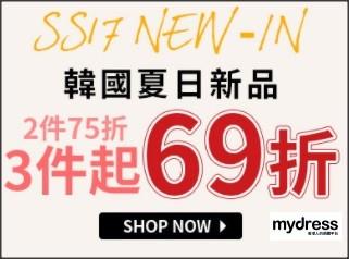 Mydress 韓國夏日新品-2件75折,3件起69折(優惠到6月22日)