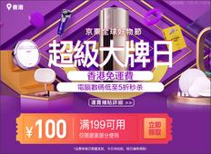 【京東 JD 雙11優惠】- 買滿人民幣99香港及全台灣免運費 (優惠至18年11月15日)