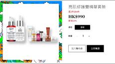 【Kiehl's 優惠】- 亮肌修護雙精華套裝買2件產品即享送8件優惠(優惠到2021年12月31日)