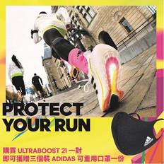 《Adidas 優惠》- 購買新推出ULTRABOOST 21即送ADIDAS可重用口罩 (優惠至2021年3月7日)