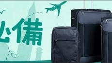 《Ztore士多 優惠》4 折換購Samsonite/ American Tourister 背囊及行李箱+原廠保養 (優惠至18年8月6日)