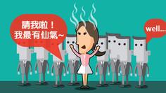 發放職場仙氣 5.5招吸HR搵上門