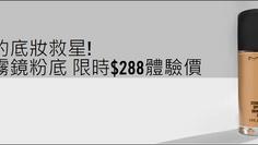 【M.A.C 優惠】- 購買霧鏡粉底只需$288 (優惠至2021年9月30日)