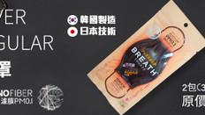 《Prettyme 優惠》- 日本技術 韓國製造 Square Adult Black 99.9% 抗菌口罩 優惠價 $135 (優惠至2020年8月31日)