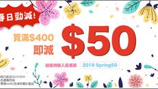 【零食大王 4月優惠】- 買滿$400即減 $50 (優惠至19年4月30日)