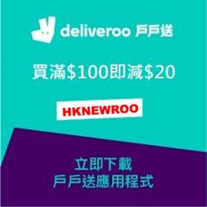【Deliveroo優惠延至】- 首次消費滿$100即減$20 (優惠至10月31日)