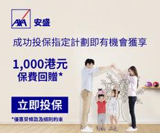 【AXA 安盛人壽儲蓄保險優惠】 - 1,000港元保費回贈 (優惠到18年4月25日)