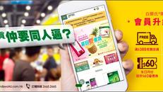 《白蘭氏Brand's 2月優惠》- 白蘭氏購物網站購物滿$800即享9折  (優惠到20年2月29日)
