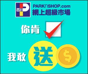 parknshop-xmas2018-promo