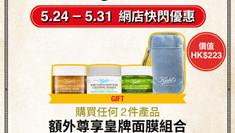 【Kiehl's 優惠】- 購買170周年保濕柔膚限量版可享買2送5套裝HK$675 (價值HK$957) (優惠到2021年5月31日)