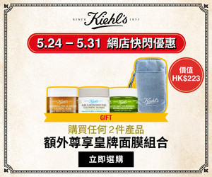 Kiehls-may2021-promo-banner-2