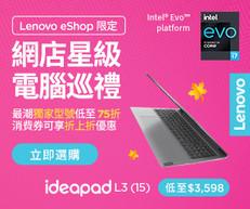 【Lenovo 優惠】- 多款獨家型號低至75折 購買任何產品即可參加抽獎贏取獎品總值$100,000 (優惠至2021年9月30日)