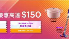 【J Select 優惠】購買ghd無線智慧造型夾即享減$150 + ghd迷你氣墊梳 + ghd bodyguard 50ML 旅行裝抗 (優惠至2021年9月30日)