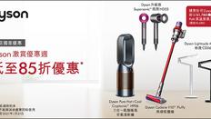 【J SELECT 優惠】購買Dyson戴森暖風機及更多Dyson產品即享低至85折優惠 (優惠至2021年1月31日)