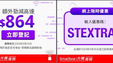【SmarTone 光纖寬頻優惠】新客戶 光纖寬頻100M月費低至$88 限定優惠 (優惠至9月26日)