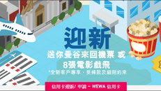 【WeWa 銀聯卡優惠】免費 送單人來回曼谷經濟客艙機票 (優惠到2018年6月27日)
