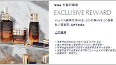【Estee Lauder 優惠】- Visa卡消費購物滿HK$1,200即享HK$120優惠 (優惠至2021年10月31日)