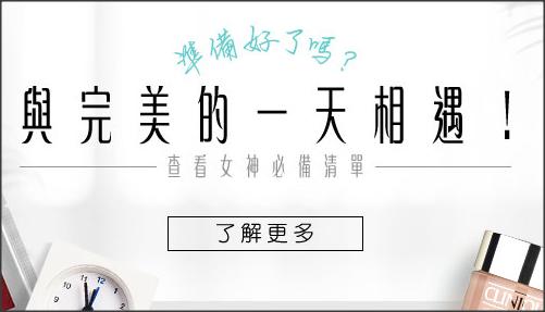 Cosme-de玫麗網優惠 全單低至8折!