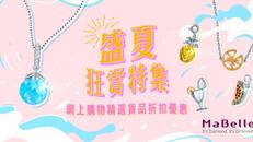 《MaBelle 優惠》- 網上選購盛夏狂賞特集即享低至7折精選折扣 (優惠至2020年7月31日)