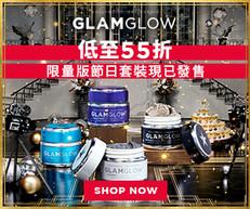 【GLAMGLOW 優惠】- 官網限量版節日套裝現已發售 低至55折 (優惠到2020年10月25日)