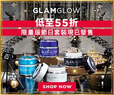 【GLAMGLOW 優惠】- 官網限定套裝低至HK$150 (優惠到2020年10月11日)