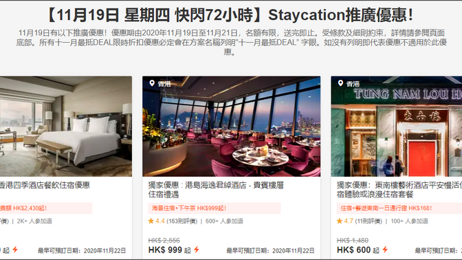 《Klook客路 優惠》- 精選Staycation 景點門票 自助餐及展覽活動低至2折 (優惠至2020年11月21日)