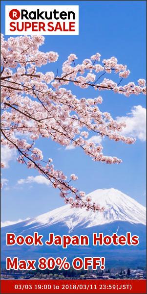 【Rakuten Travel MEGA SALE優惠】酒店低至2折 (優惠到18年3月11日)
