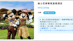 【Travel Expert 專業旅運優惠】迪士尼探索家度假酒店 1晚標準客房住宿,低至HK$1,250 起/房 (優惠至2021年6月30日)