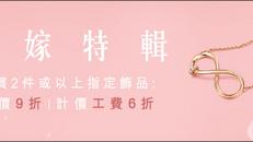 《周生生優惠》- 購買2件或以上指定飾品定價可享9折 (優惠至9月16日)