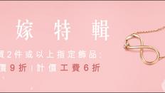 《周生生優惠》- 購買2件指定珠寶飾品低至9折(優惠至10月16日)