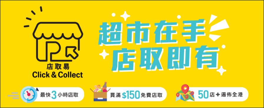 parknshop-jun2020-promo-banner