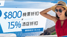 《Zuji  x 美國運通卡 優惠》預訂機票滿$2000 即減HK$200 (優惠到18年7月14日)